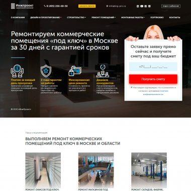 дизайн сайта строительной компании