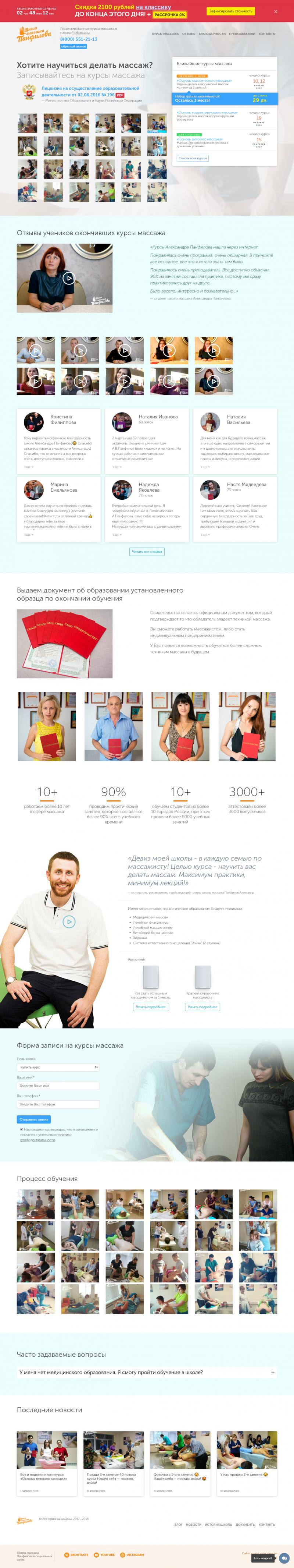 дизайн сайта образовательной школы