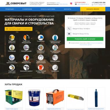 дизайн сайта компании по снабжению
