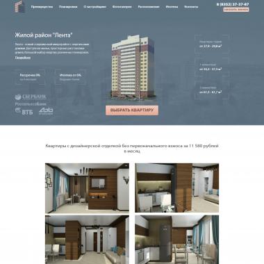 дизайн сайта застройщика