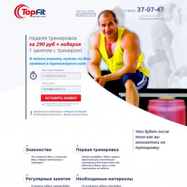дизайн сайта фитнес-клуба