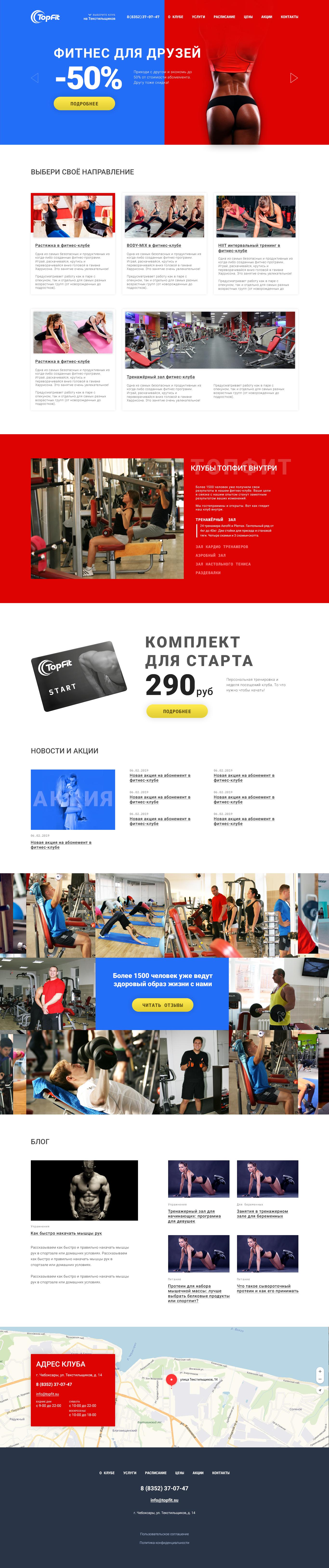 новый дизайн сайта фитнес-клуба топфит